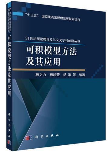可积模型方法及其应用