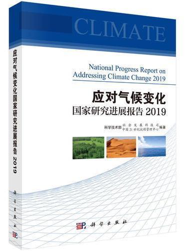 应对气候变化国家研究进展报告(2019)