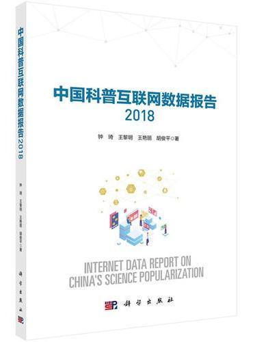 中国科普互联网数据报告2018
