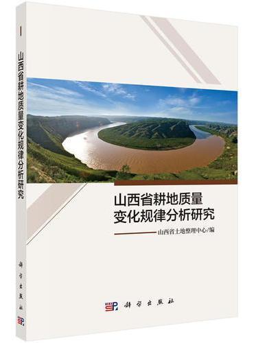山西省耕地质量变化规律分析研究