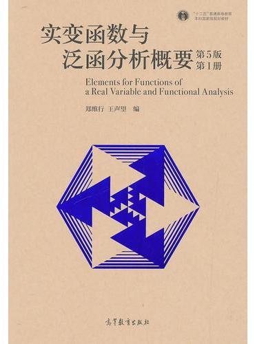 实变函数与泛函分析概要(第5版)(第1册)