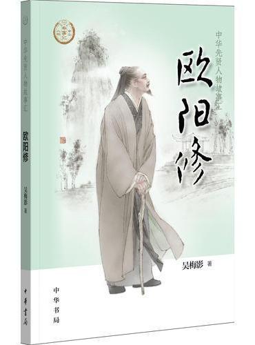 欧阳修(中华先贤人物故事汇)