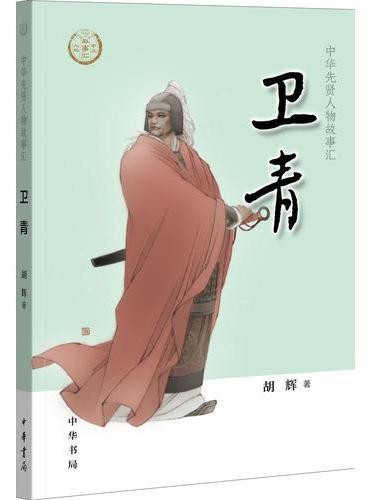 卫青(中华先贤人物故事汇)