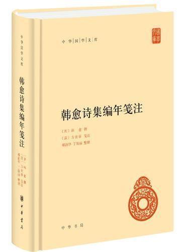 韩愈诗集编年笺注(中华国学文库)