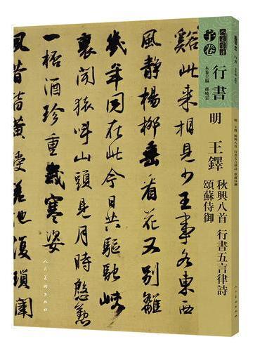 人美书谱-明-王铎 秋兴八首 行书 五言律诗 颂苏侍御