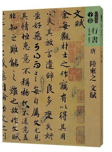 人美书谱-唐-陆柬之 文赋