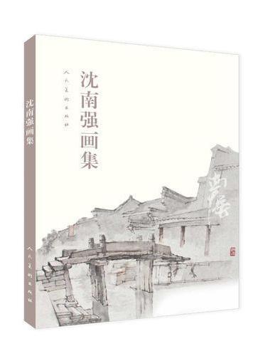 沈南强画集*