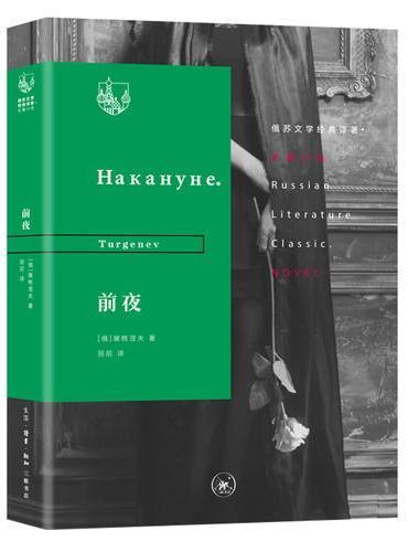 俄苏文学经典译著·前夜