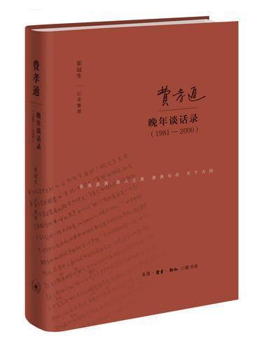 费孝通晚年谈话录(1981-2000)