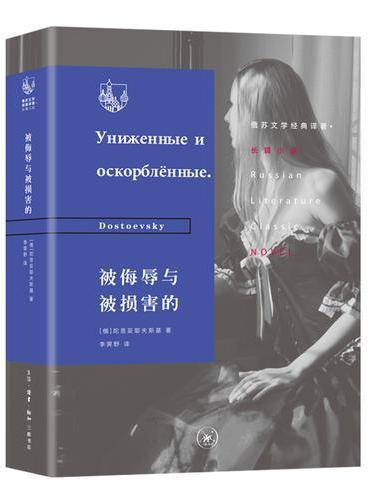 俄苏文学经典译著·被侮辱与被损害的