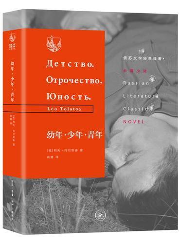 俄苏文学经典译著·幼年·少年·青年