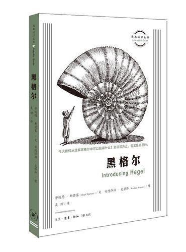 图画通识丛书:黑格尔