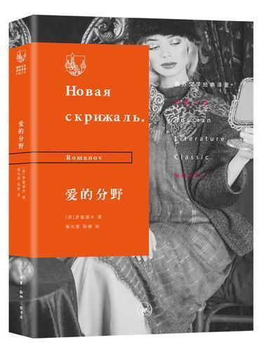 俄苏文学经典译著·爱的分野