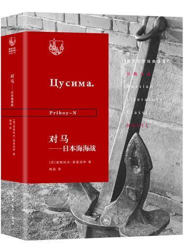 俄苏文学经典译著·对马:日本海海战