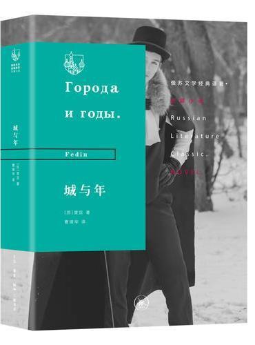 俄苏文学经典译著·城与年