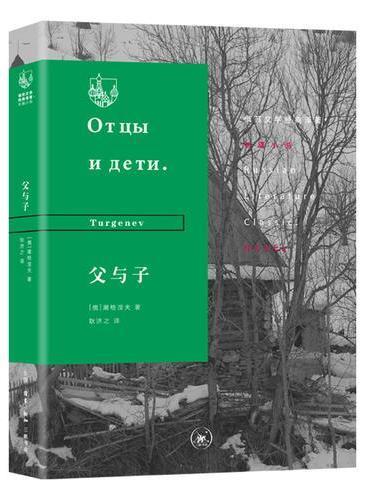 俄苏文学经典译著·父与子