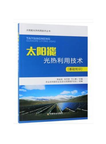 太阳能光热利用技术(基础知识)