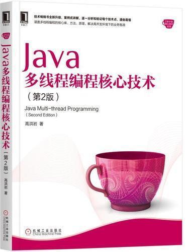 多线程编程核心技术 第2版