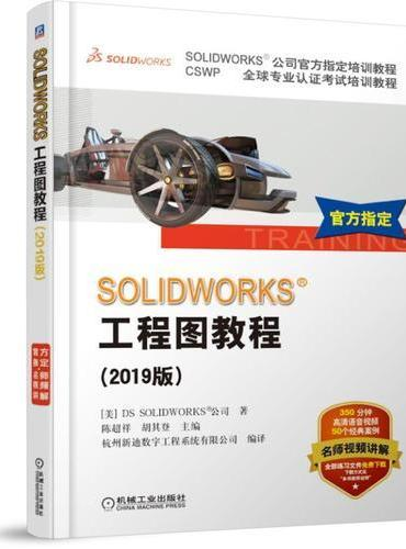 SOLIDWORKS®工程图教程(2019版)