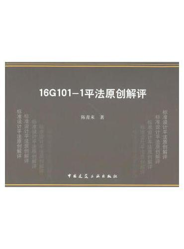 16G101-1平法原创解评