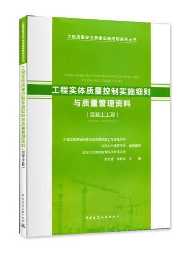工程实体质量控制实施细则与质量管理资料(混凝土工程)