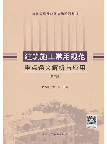 建筑施工常用规范重点条文解析与应用(第二版)