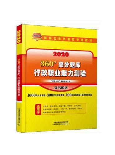 360°高分题库:行政职业能力测验(2020国版)