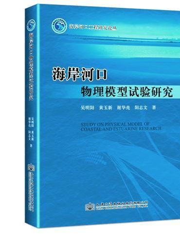 海岸河口物理模型试验研究