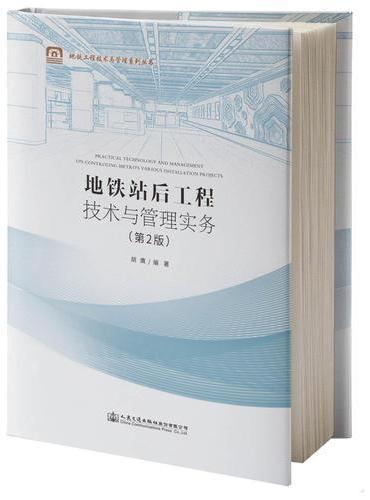 地铁站后工程技术与管理实务(第2版)