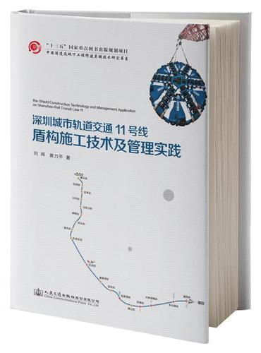 深圳城市轨道交通11号线盾构施工技术及管理实践