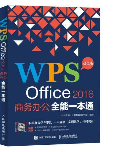 WPS Office 2016商务办公全能一本通