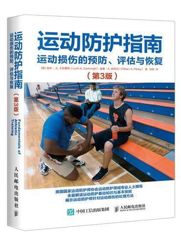 运动防护指南:运动损伤的预防、评估与恢复(第3版)