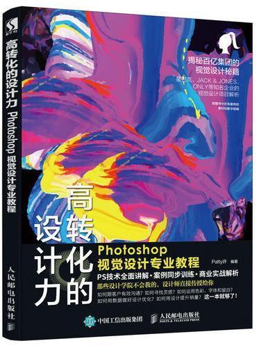 高转化的设计力 Photoshop视觉设计专业教程
