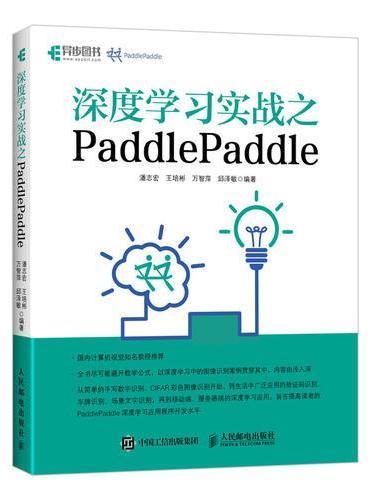 深度学习实战之PaddlePaddle