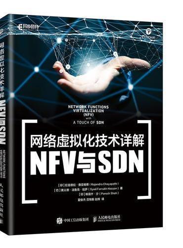 网络虚拟化技术详解 NFV与SDN