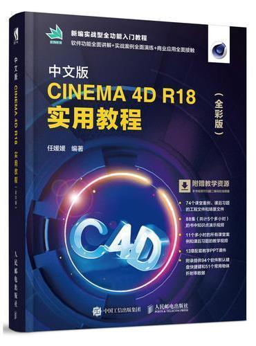 中文版CINEMA 4D R18 实用教程(全彩版)