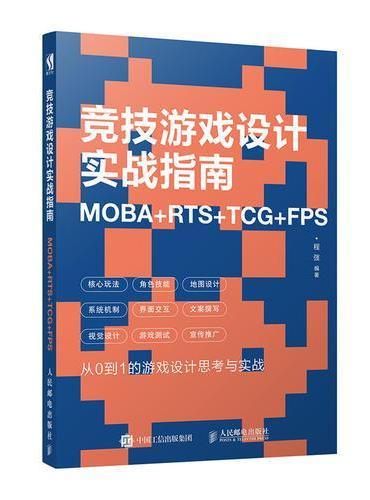 竞技游戏设计实战指南 MOBA+RTS+TCG+FPS