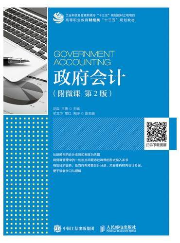 政府会计(附微课 第2版)