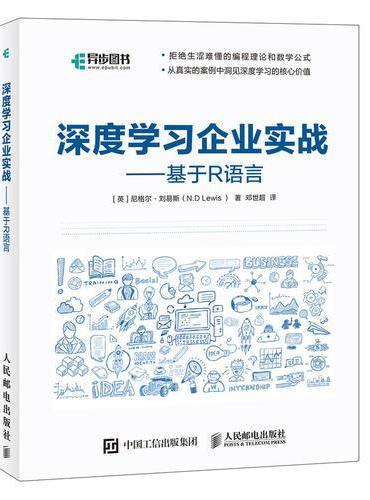 深度学习企业实战 基于R语言