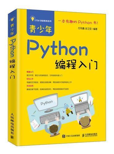 青少年Python编程入门