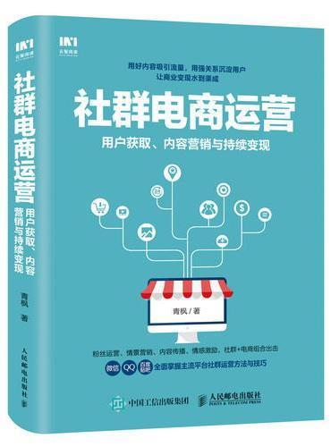 社群电商运营 用户获取 内容营销与持续变现