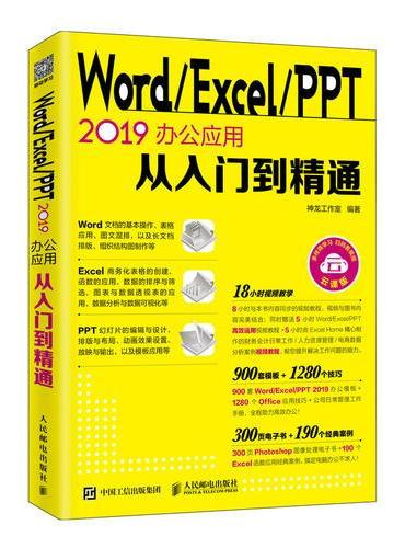 Word/Excel/PPT 2019办公应用从入门到精通