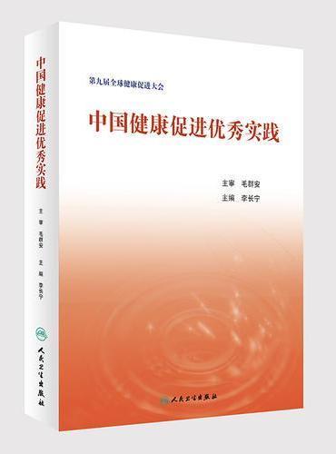 中国健康促进优秀实践