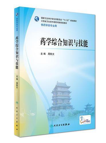 药学综合知识与技能(创新教材/配增值)