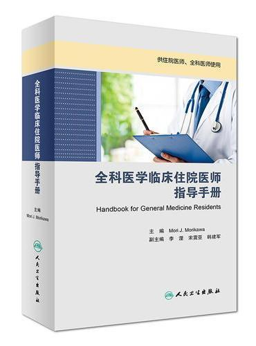 全科医学临床住院医师指导手册
