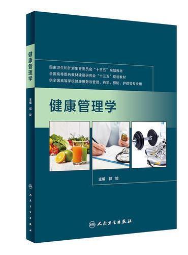 健康管理学(本科药学)