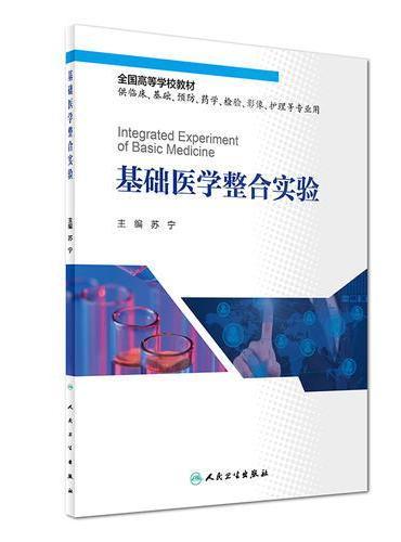 基础医学整合实验(创新教材)