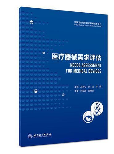 世界卫生组织医疗器械技术系列:医疗器械需求评估(翻译版)