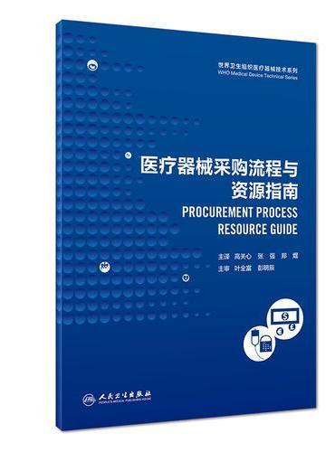 世界卫生组织医疗器械技术系列:医疗器械采购流程与资源指南(翻译版)