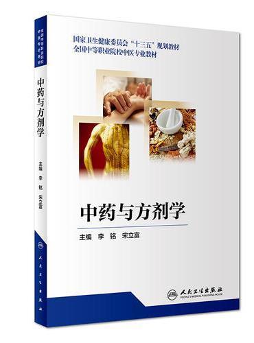 中药与方剂学(中职/基础课)